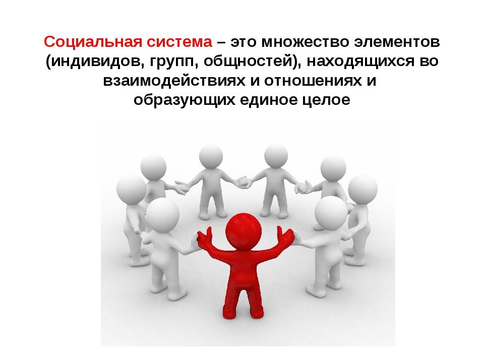 Социальная система – это множество элементов (индивидов, групп, общностей), н...