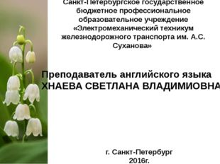 Санкт-Петербургское государственное бюджетное профессиональное образовательно