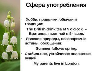 Сфера употребления Хобби, привычки, обычаи и традиции: The British drink tea