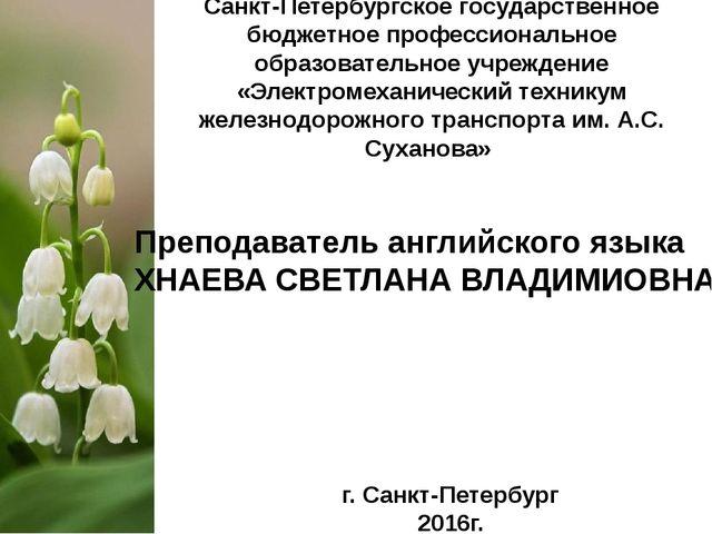 Санкт-Петербургское государственное бюджетное профессиональное образовательно...
