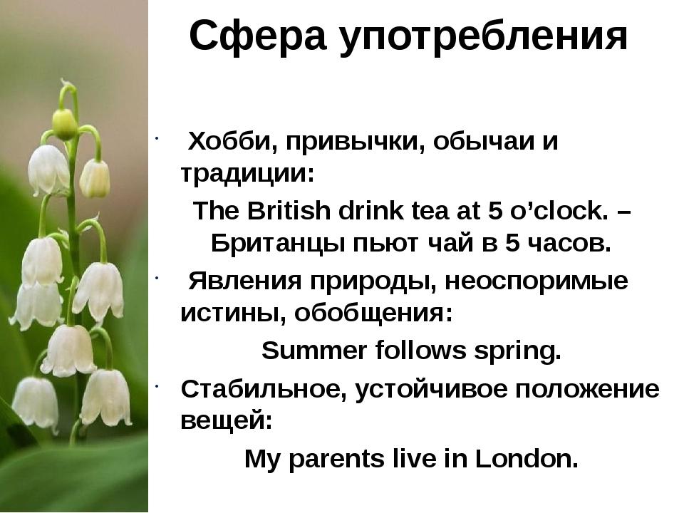 Сфера употребления Хобби, привычки, обычаи и традиции: The British drink tea...