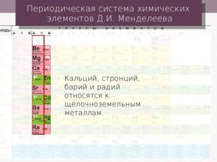 Периодическая система химических элементов Д.И. Менделеева Кальций, стронций,