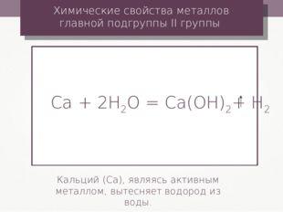 Сa + 2Н2О = Ca(ОН)2+ Н2 Химические свойства металлов главной подгруппы II гру