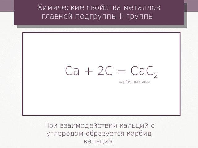 Сa + 2С = CaС2 Химические свойства металлов главной подгруппы II группы При в...