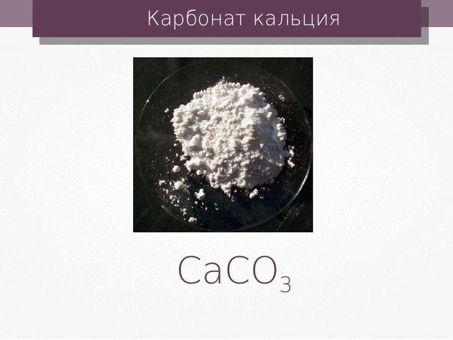 Карбонат кальция CaCO3