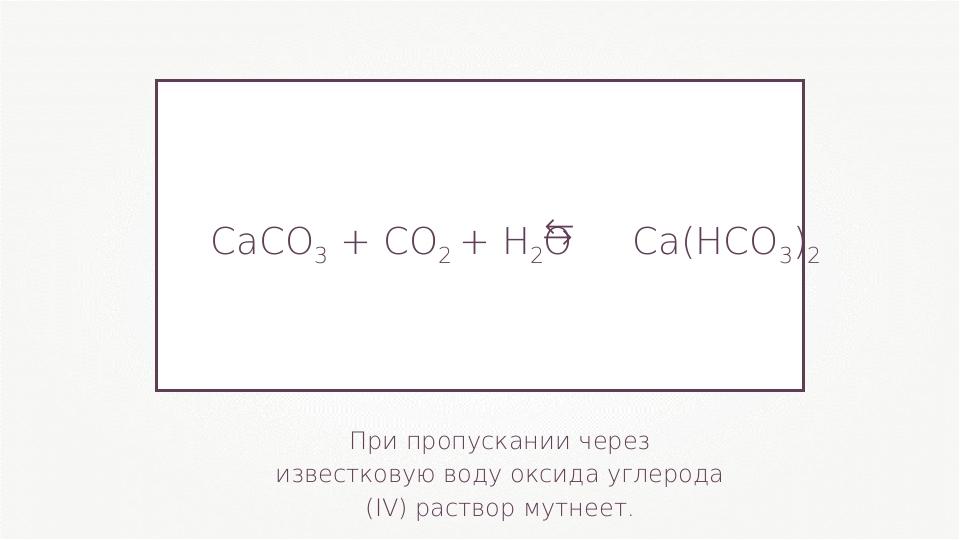 При пропускании через известковую воду оксида углерода (IV) раствор мутнеет....