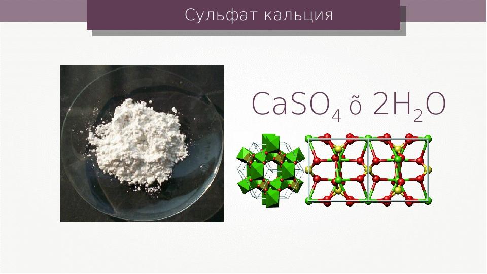 Сульфат кальция CaSO4 ⋅ 2H2О