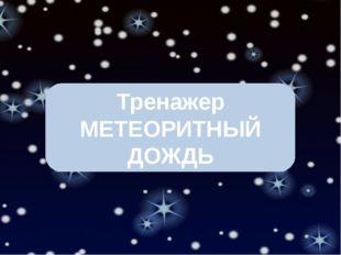 Тренажер МЕТЕОРИТНЫЙ ДОЖДЬ