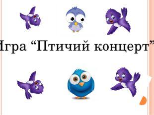 """Игра """"Птичий концерт"""""""