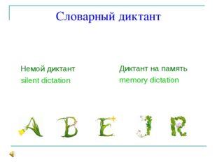 Словарный диктант Немой диктант silent dictation Диктант на память memory dic