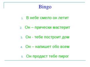 Bingo В небе смело он летит Он – прически мастерит Он - тебе построит дом Он