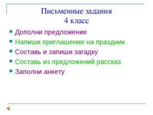 Письменные задания 4 класс Дополни предложение Напиши приглашение на праздник