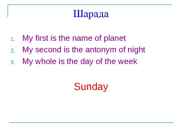 Шарада My first is the name of planet My second is the antonym of night My wh...