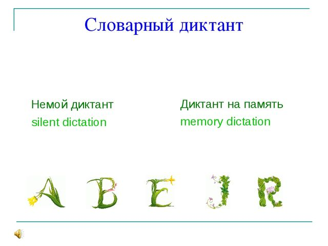 Словарный диктант Немой диктант silent dictation Диктант на память memory dic...