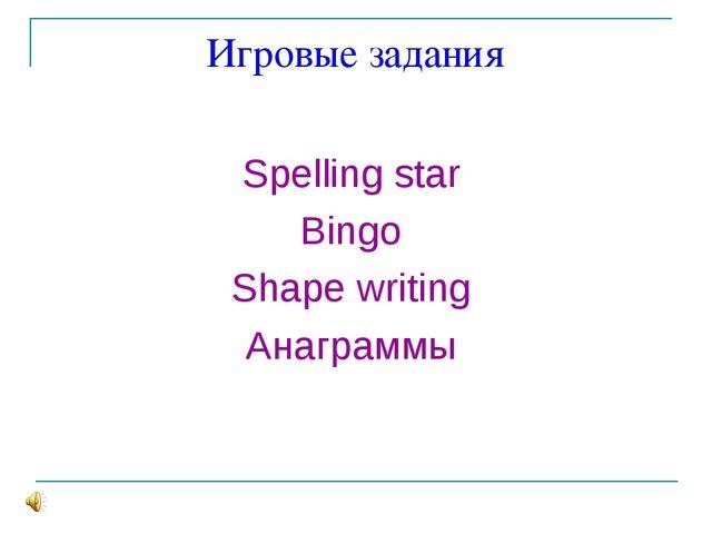 Игровые задания Spelling star Bingo Shape writing Анаграммы