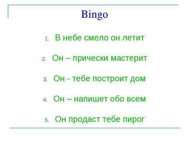 Bingo В небе смело он летит Он – прически мастерит Он - тебе построит дом Он...