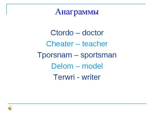 Анаграммы Ctordo – doctor Cheater – teacher Tporsnam – sportsman Delom – mode...