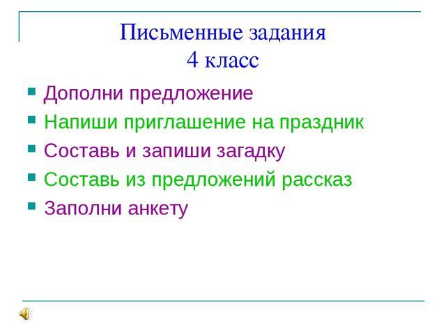 Письменные задания 4 класс Дополни предложение Напиши приглашение на праздник...