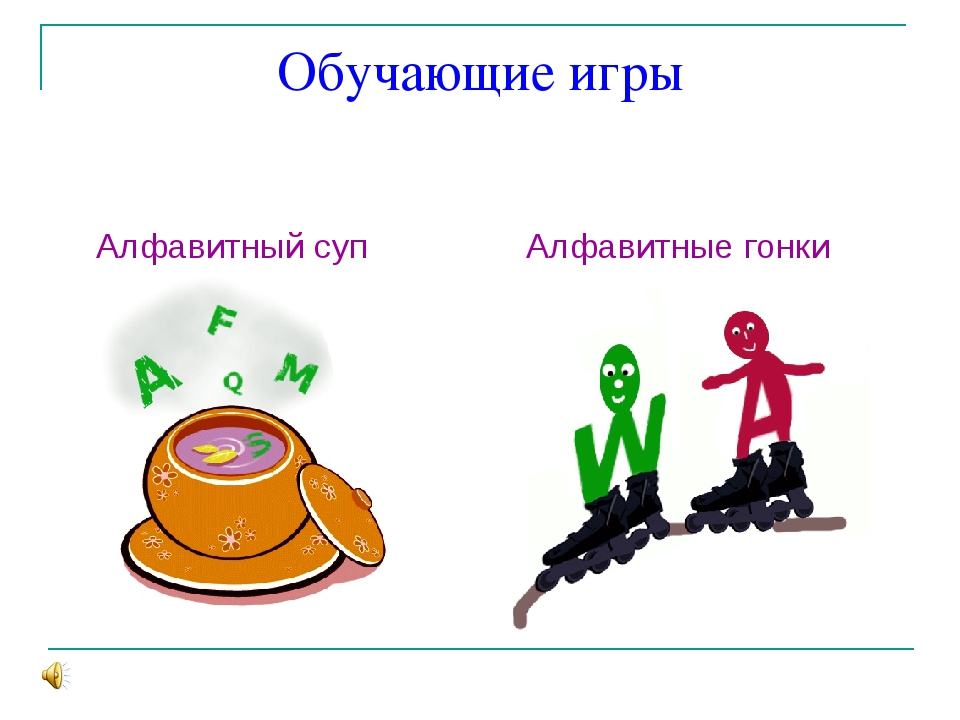 Обучающие игры Алфавитный суп Алфавитные гонки