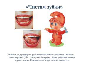 «Чистим зубки» Улыбнуться, приоткрыть рот. Кончиком языка «почистить» нижние