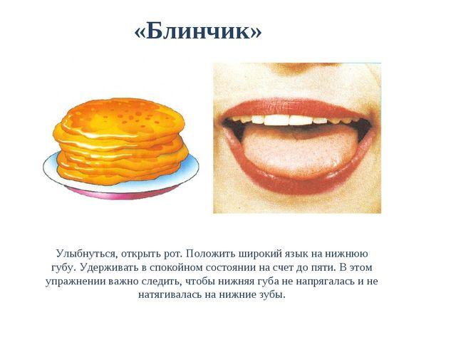 «Блинчик» Улыбнуться, открыть рот. Положить широкий язык на нижнюю губу. Уде...