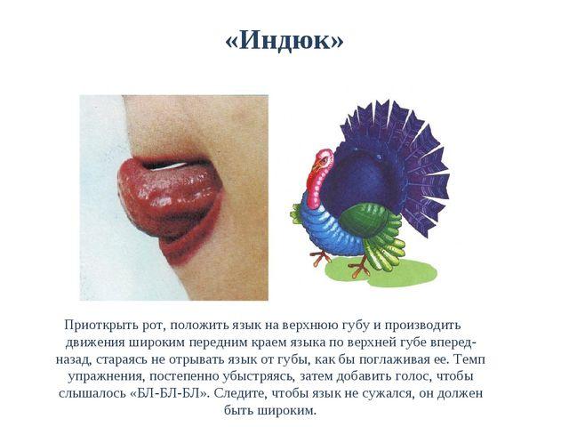 «Индюк» Приоткрыть рот, положить язык на верхнюю губу и производить движения...