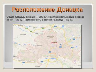Расположение Донецка Общая площадь Донецка— 385км². Протяженность города с