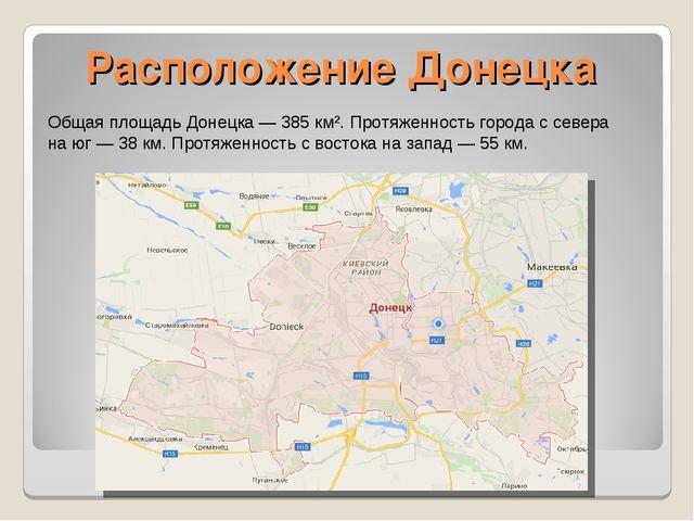 Расположение Донецка Общая площадь Донецка— 385км². Протяженность города с...