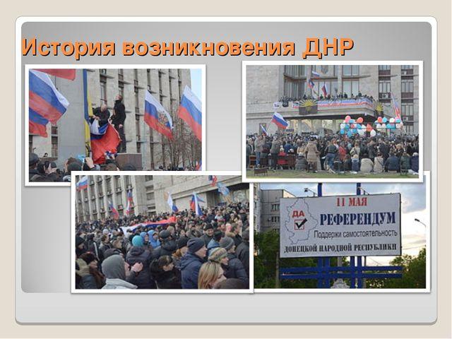 История возникновения ДНР