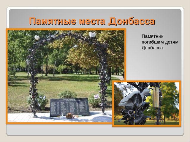 Памятные места Донбасса Памятник погибшим детям Донбасса