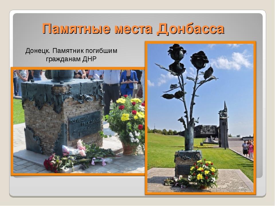 Памятные места Донбасса Донецк. Памятник погибшим гражданам ДНР
