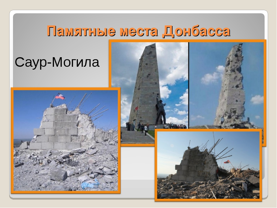 Памятные места Донбасса Саур-Могила
