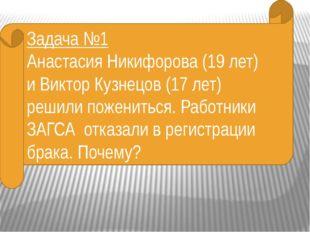 Задача №1 Анастасия Никифорова (19 лет) и Виктор Кузнецов (17 лет) решили пож