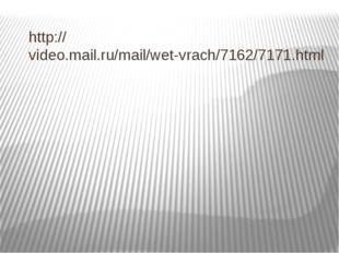 http://video.mail.ru/mail/wet-vrach/7162/7171.html