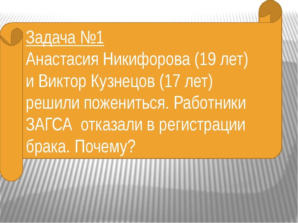 Задача №1 Анастасия Никифорова (19 лет) и Виктор Кузнецов (17 лет) решили пож...
