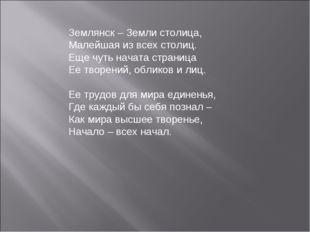 Землянск – Земли столица, Малейшая из всех столиц. Еще чуть начата страница