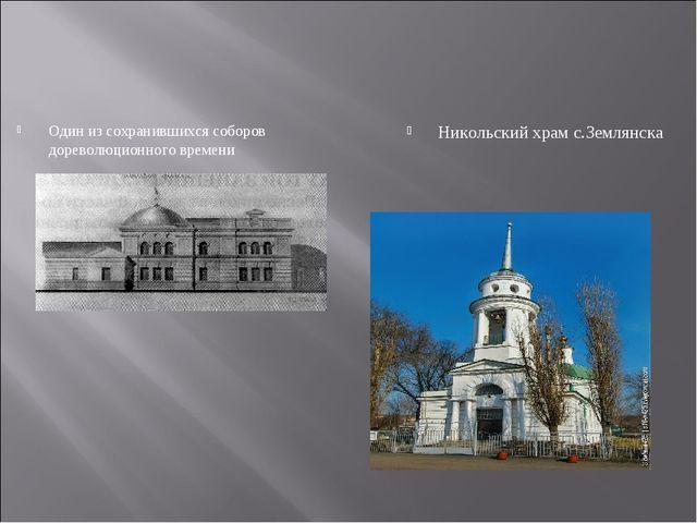 Один из сохранившихся соборов дореволюционного времени Никольский храм с.Земл...