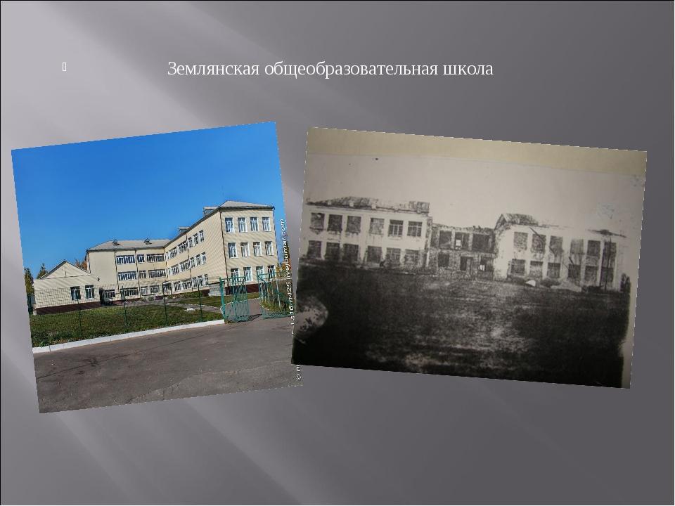 Землянская общеобразовательная школа