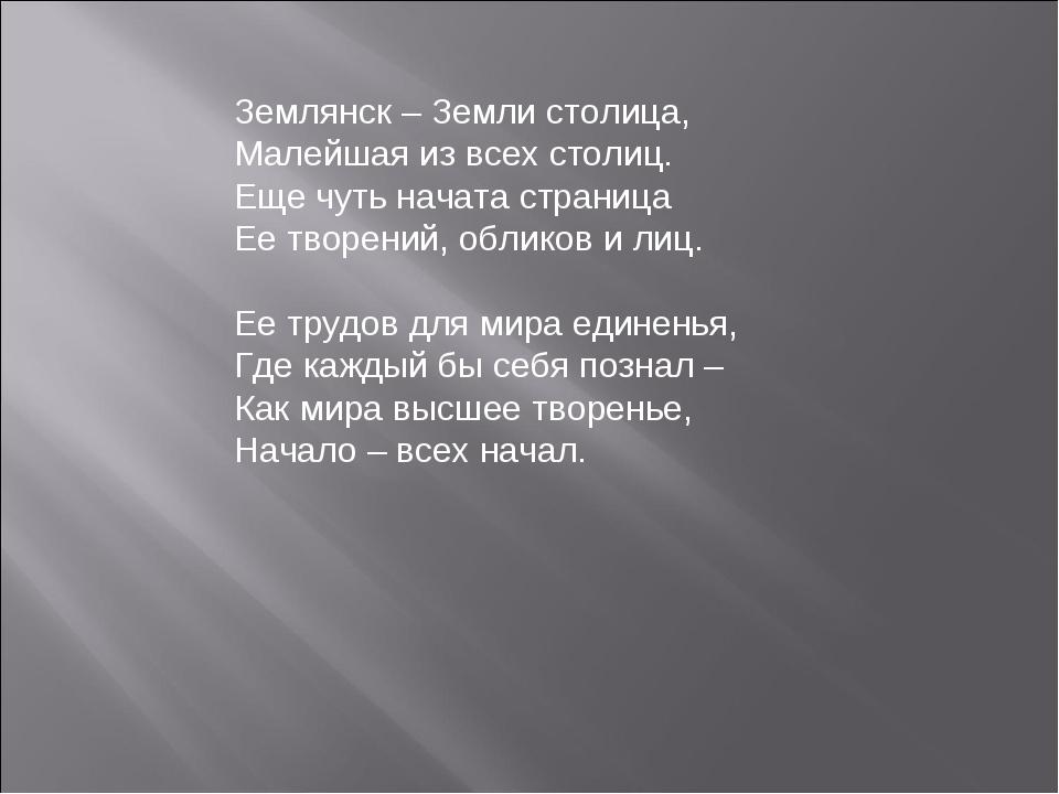Землянск – Земли столица, Малейшая из всех столиц. Еще чуть начата страница...