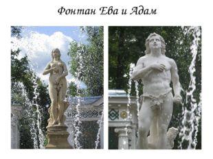 Фонтан Ева и Адам