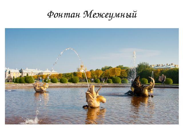 Фонтан Межеумный