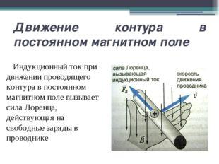 Движение контура в постоянном магнитном поле Индукционный ток при движении пр