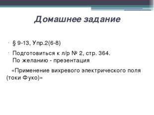 Домашнее задание § 9-13, Упр.2(6-8) Подготовиться к л/р № 2, стр. 364. По жел