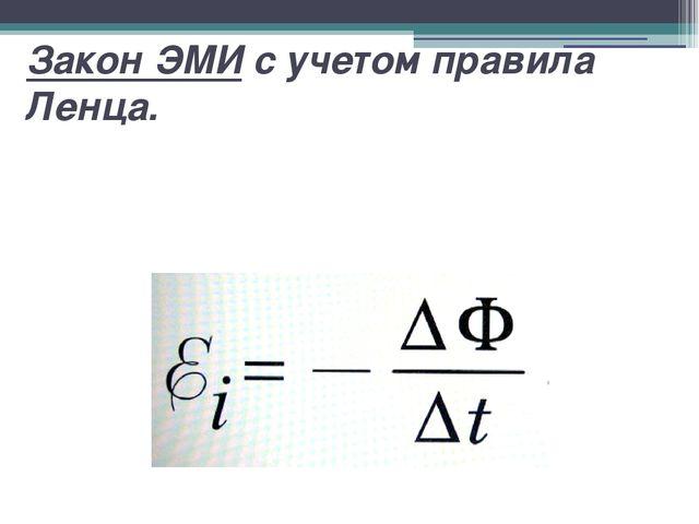 Закон ЭМИ с учетом правила Ленца.
