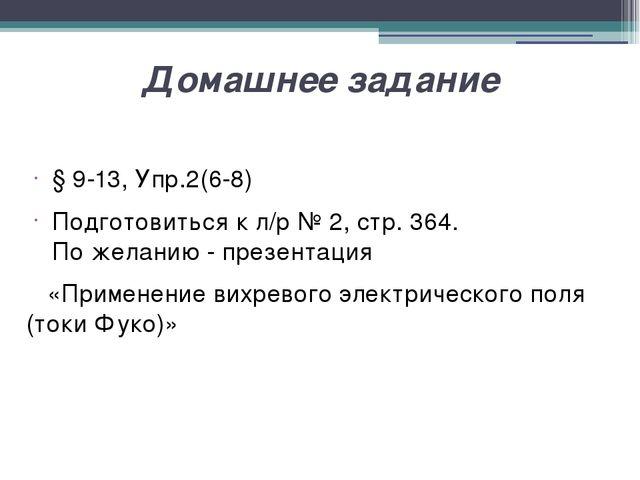 Домашнее задание § 9-13, Упр.2(6-8) Подготовиться к л/р № 2, стр. 364. По жел...