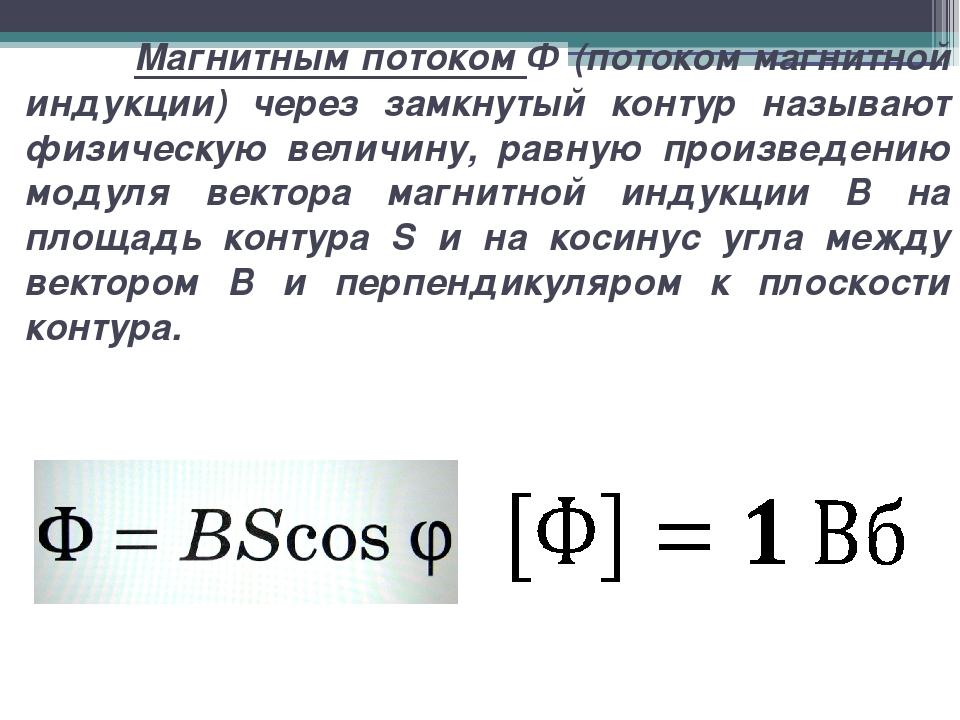 Магнитным потоком Ф (потоком магнитной индукции) через замкнутый контур назы...