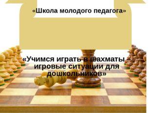 Педагогическая мастерская «Учимся играть в шахматы – игровые ситуации для до