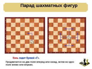 Парад шахматных фигур Продвигается на два поля вперед или назад, затем на од