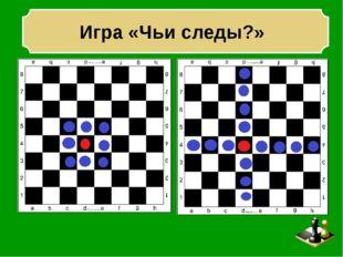 Игра «Чьи следы?»