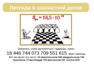 Легенда о шахматной доске Оказалось, чтобы расплатиться с мудрецом, нужно 18
